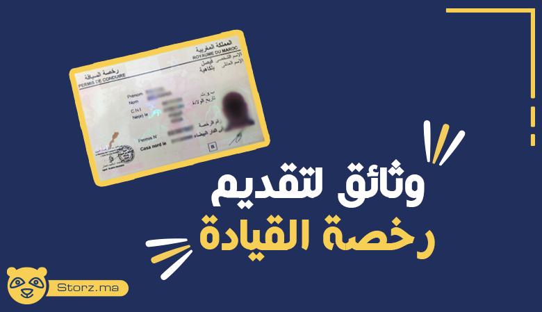وثائق لتقديم رخصة القيادة